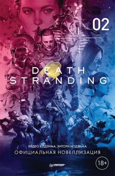 Death Stranding. Часть 2 книга