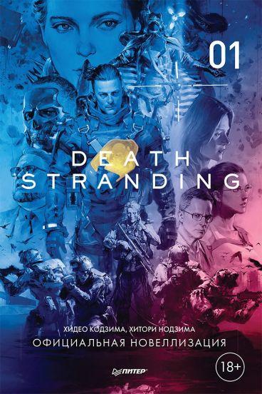 Death Stranding. Часть 1 книга