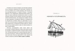 Книга Икигай. Смысл жизни по-японски автор Кен Моги