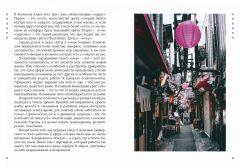 Книга Японизм. Маленькая книга японской жизненной мудрости изображение 1