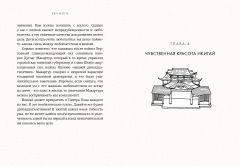 Книга Икигай. Смысл жизни по-японски изображение 1