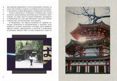 Книга Японизм. Маленькая книга японской жизненной мудрости изображение 2