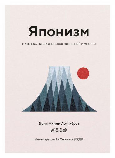 Японизм. Маленькая книга японской жизненной мудрости книга