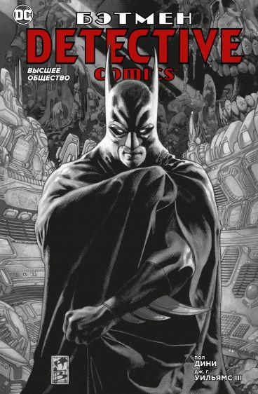 Бэтмен. Detective Comics. Высшее общество комикс