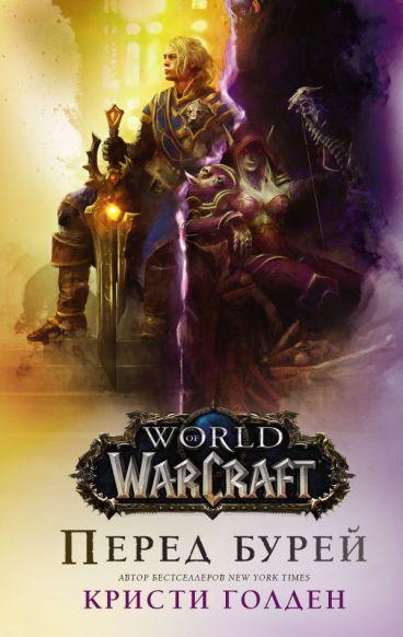 World of Warcraft. Перед бурей книга