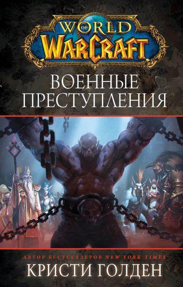 World of Warcraft: Военные преступления книга