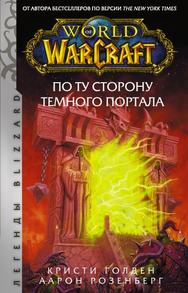 World of Warcraft. По ту сторону Темного портала книга