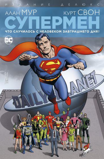 Супермен. Что случилось с Человеком Завтрашнего Дня? Издание делюкс комикс