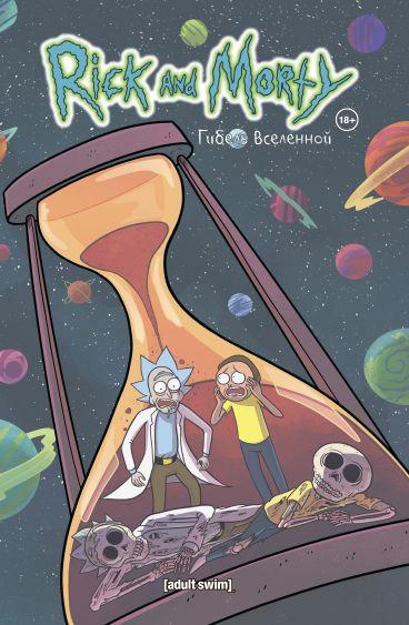 Рик и Морти. Гибель вселенной комикс