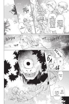 Манга Тетрадь дружбы Нацумэ. Том 3. источник Natsume Yujincho