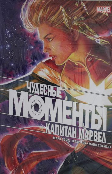 Чудесные моменты Marvel. Капитан Марвел комикс