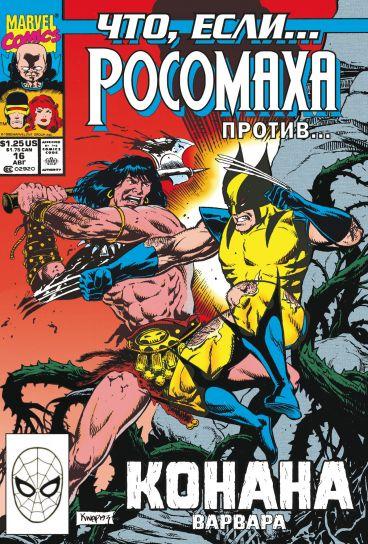 Что, если? Росомаха против Конана-варвара комикс
