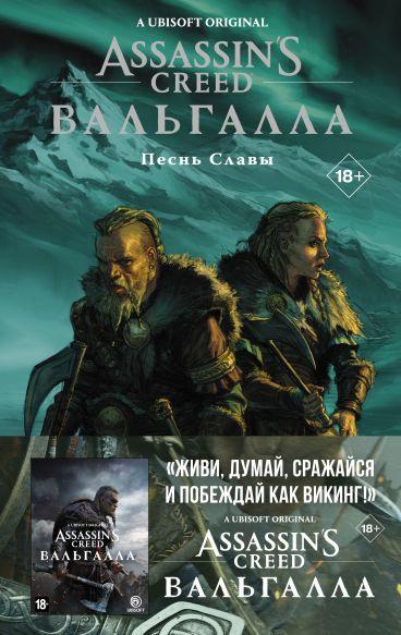 Assassin's Creed: Вальгалла. Песнь Славы комикс
