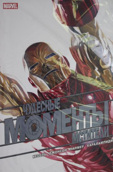 Чудесные моменты Marvel. Мстители комикс