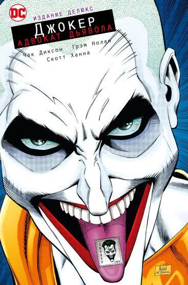 Джокер. Адвокат дьявола. Издание делюкс комикс