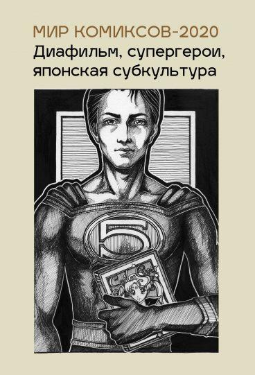 Мир комиксов-2020: диафильм, супергерои, японская субкультура книга