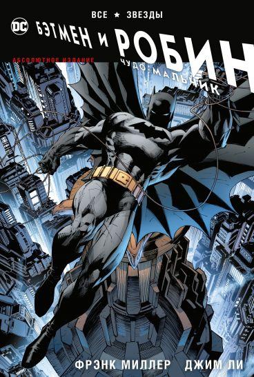 Все звезды. Бэтмен и Робин. Чудо-Мальчик. Абсолютное издание комикс