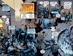 Комикс Бэтмен. Темный рыцарь. Легенды: Городская легенда издатель Азбука-Аттикус