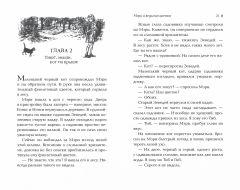Книга Мэри и ведьмин цветок издатель Азбука-Аттикус