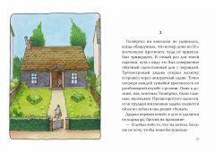 Книга Ая и ведьма изображение 2