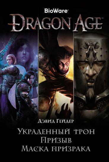 Dragon Age. Украденный трон. Призыв. Маска призрака книга