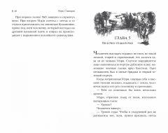 Книга Мэри и ведьмин цветок изображение 1