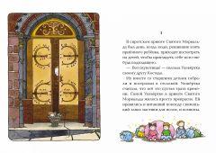 Книга Ая и ведьма издатель Азбука-Аттикус