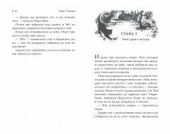 Книга Мэри и ведьмин цветок жанр Детская книга и Приключения