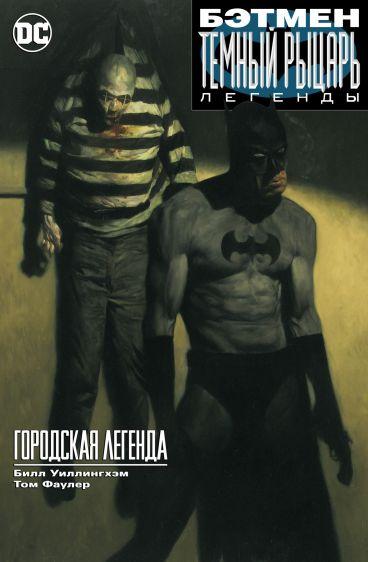 Бэтмен. Темный рыцарь. Легенды: Городская легенда комикс
