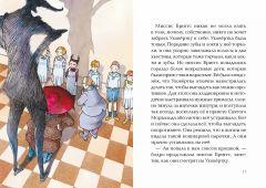 Книга Ая и ведьма автор Диана Уинн Джонс и Михо Сатаке
