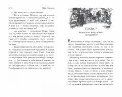 Книга Мэри и ведьмин цветок изображение 3