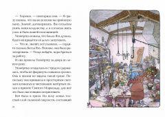 Книга Ая и ведьма изображение 3
