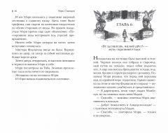 Книга Мэри и ведьмин цветок изображение 2
