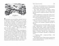 Книга Мэри и ведьмин цветок автор Мэри Стюарт и Ширли Хьюз