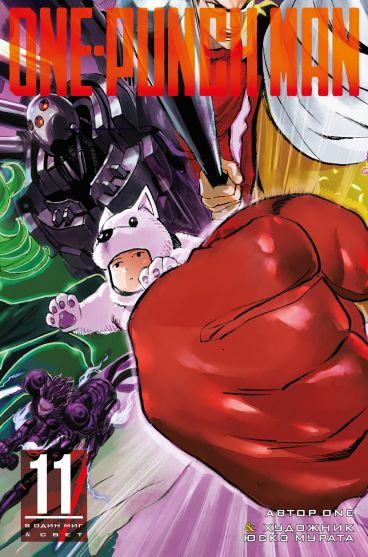 One-Punch Man. Книга 11 манга