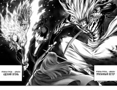 Манга One-Punch Man. Книга 11 издатель Азбука-Аттикус