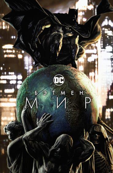 Бэтмен. Мир комикс