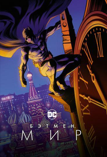 Бэтмен. Мир (Альтернативная обложка) комикс