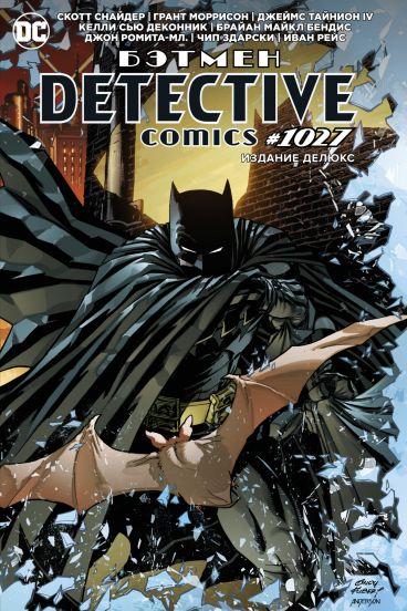 Бэтмен. Detective comics #1027. Издание делюкс комикс