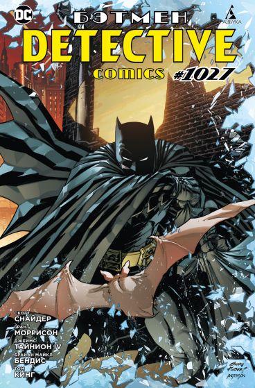 Бэтмен. Detective Comics #1027. (Мягкий переплет) комикс