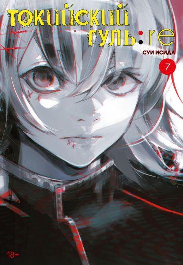 Токийский гуль: re. Книга 7 манга