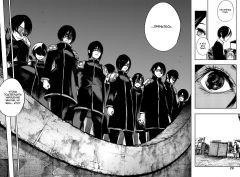 Манга Токийский гуль: re. Книга 7 источник Tokyo Ghoul
