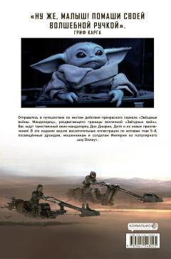 Артбук Звёздные войны. Мандалорец. Концепты и иллюстрации. Коллекционное издание. Том 2 источник Star Wars: Mandalorian