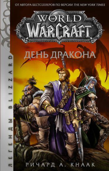 World of Warcraft. День дракона книга