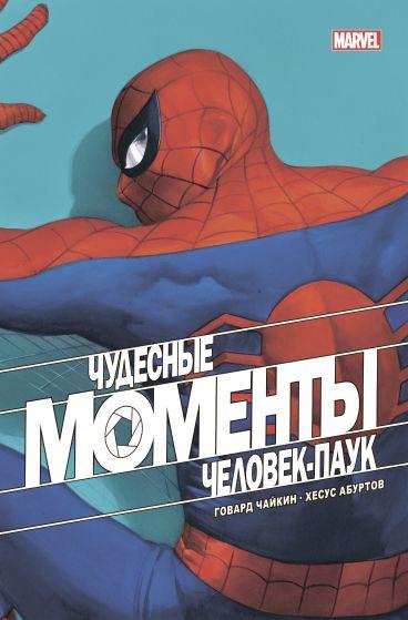 Чудесные моменты Marvel. Человек-Паук комикс