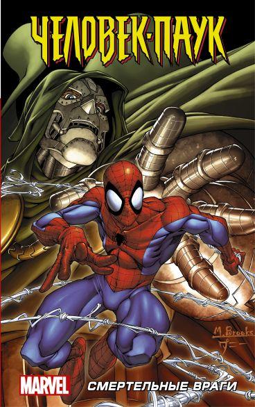 Человек-Паук: Смертельные враги комикс