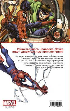 Комикс Человек-Паук: Смертельные враги источник Spider Man