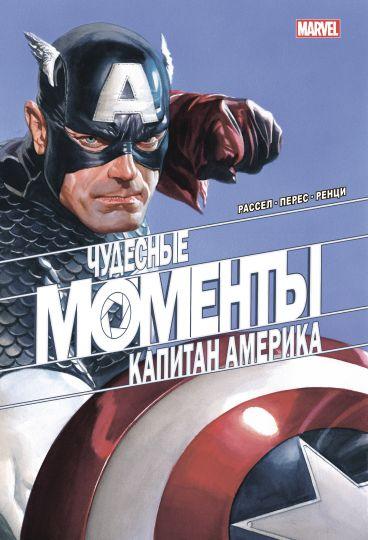 Чудесные моменты Marvel. Капитан Америка комикс