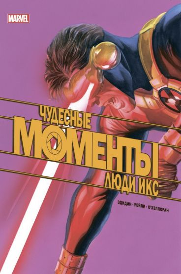 Чудесные моменты Marvel. Люди Икс комикс