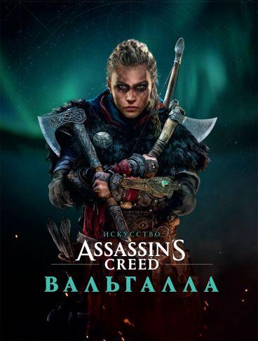 Искусство Assassin's Creed: Вальгалла артбук